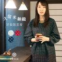 割烹着 久留米 先染め かっぽう着 六花/ROCCA 日本製 【 フリ...