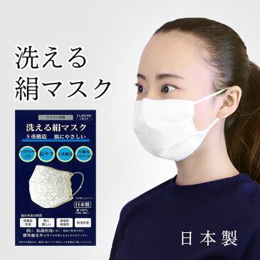洗える絹マスク ウイルス対策 五重構造 日本製 シルク 絹 【 マスク ますく 抗菌作用 洗える ノーズワイヤー入り 肌にやさしい 】