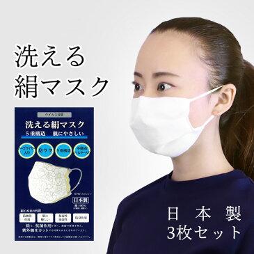 [ 3枚セット ] 洗える絹マスク 日本製 ウイルス対策 五重構造 シルク 絹 【 マスク ますく 抗菌作用 洗える ノーズワイヤー入り 肌にやさしい 】
