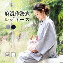 婦人用 久留米織 作務衣