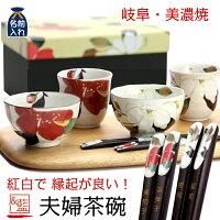 名入れ箸夫婦茶碗結婚祝い岐阜県美濃焼「和藍」ブランド花かいろう夫婦茶碗天宝箸ペアセット送料無料|結婚祝い|和食器|プレゼント|金婚式|結婚記念日|還暦祝い|ペア|ギフト|退職|もくれん|外国人お土産【父の日】