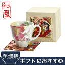 【結婚祝い プレゼント ギフト】 和藍 花みさき マグカップ シャクヤ...