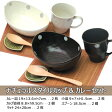 【結婚祝い プレゼント】美濃焼「風趣」カップ&カレー皿ペアセット05P01Oct16
