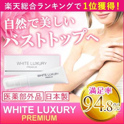 ◆モンドセレクション2016/2017・1位受賞◆黒乳首をピンク色に!WHITE LUXURY PREMIUM-ホワイ...