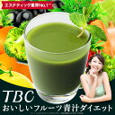 TBC 公式 TBC おいしいフルーツ青汁ダイエット<青汁 ダイエット サプリ フルーツ青汁 健康食品>