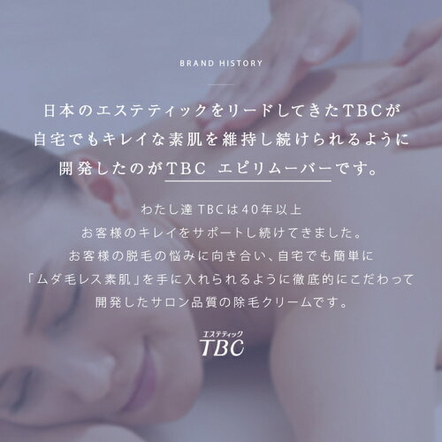 TBCエピリムーバー