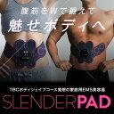楽天スーパーDEAL TBC スレンダーパッド(ボディ用)〈家庭用EMS美容器〉[腹筋 筋トレ ダイエット シェイプアップ 男女兼用 トレーニング 器具 充電式 EMS ]・・・