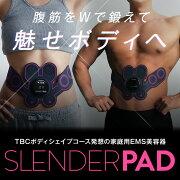 スレンダーパッド ダイエット シェイプアップ トレーニング