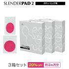 公式【3個セット】スレンダーパッド2(ボディ用)ジェルパッド《交換用》2/PRO/DX共通【ラッキーシール対応】