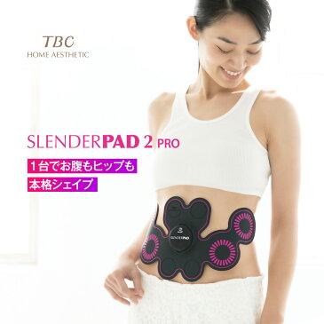 公式 TBC スレンダーパッド2 PRO(ボディ・ヒップ用) EMS パッド お尻 腹筋 腹筋ベルト 美容器 くびれ 痩身 おうちケア