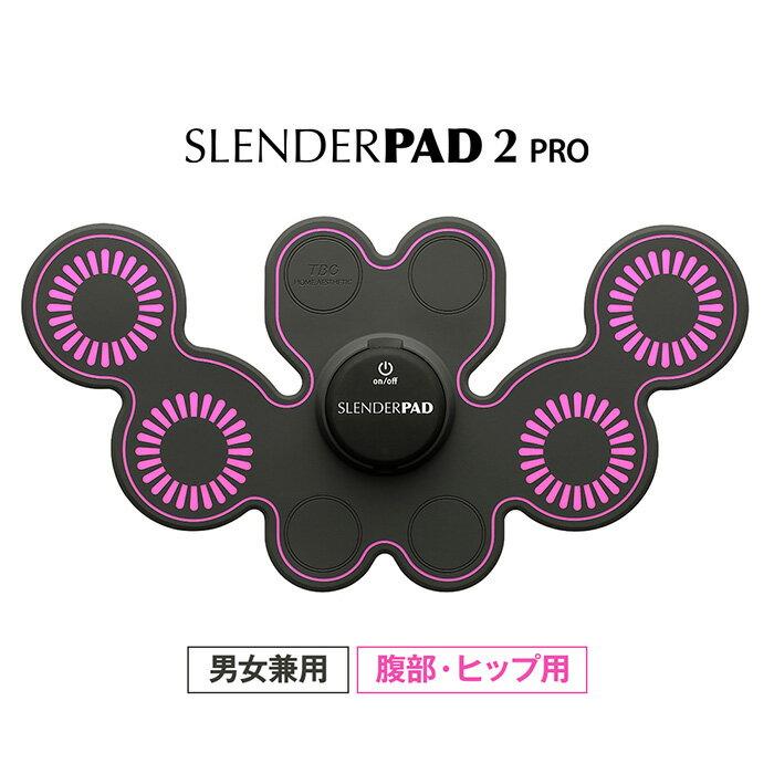 【公式】TBC スレンダーパッド2 PRO(ボディ・ヒップ用)
