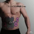 【公式】TBC スレンダーパッド2 PRO(ボディ・ヒップ用) EMS パッド お尻 腹筋 腹筋ベルト 美容器 くびれ 痩身 おうちケア
