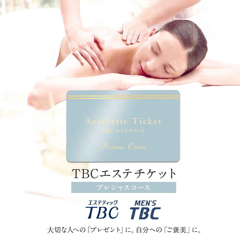 TBC 公式 送料無料 TBCエステチケット「プ...の商品画像