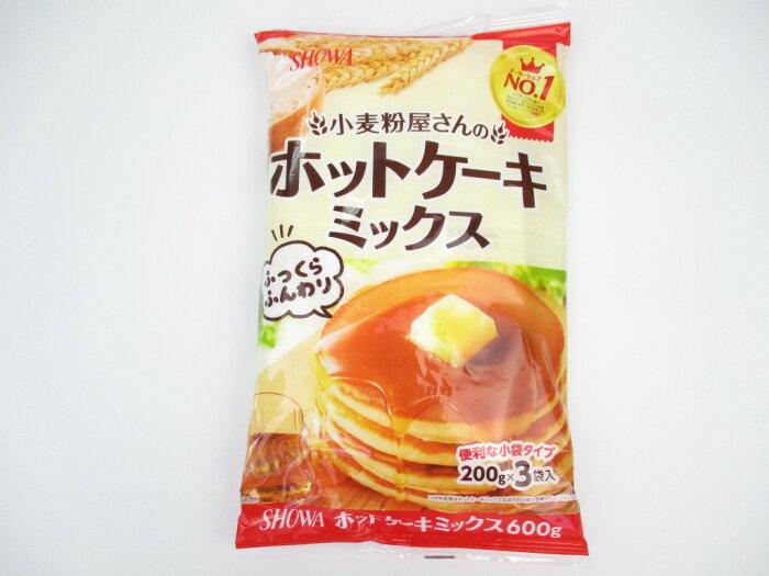 昭和 小麦粉屋さんのホットケーキミックス 600g (200g×3)