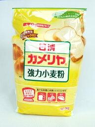 日清 カメリヤ 1kg (密封チャック付)日清製粉小麦粉