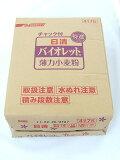 日清 バイオレット1kg×15袋 (密封チャック付)日清製粉小麦粉