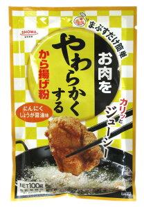 昭和 お肉をやわらかくするから揚げ粉 100g