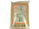 【業務用】 白煎り胡麻 1kg