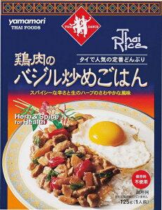 スパイシーな辛さと生のハーブのさわやかな風味ヤマモリ 鶏肉のバジル炒めごはん 箱 125g