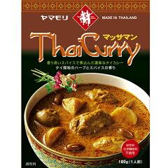 CNNGoで、「世界で最も美味な料理」の第1位に選ばれたカレーヤマモリ タイカレー マッサマン 200g