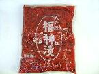 福神漬け(しょうゆ漬け) 2kg