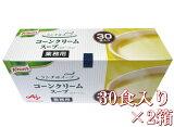 【送料無料】コーンクリームスープ(ポタージュ) 30食×2袋 コーンスープ 60食【同梱可能】