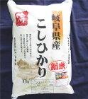 岐阜県産こしひかり10kg
