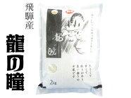 日本一のお米「龍の瞳」2kg