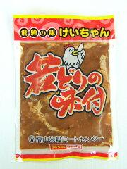 岐阜県のB級グルメ!当店特製! 若どりの味付  300g(けいちゃん、鶏ちゃん、ケイチャン)