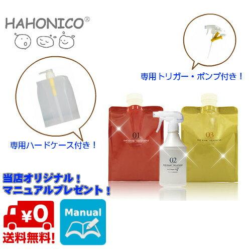 (ハードケース付き)HAHONICO ハホニコ ラメ...