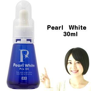 薬用パールホワイトプロEX医薬部外品PearlWhiteProEX30ml
