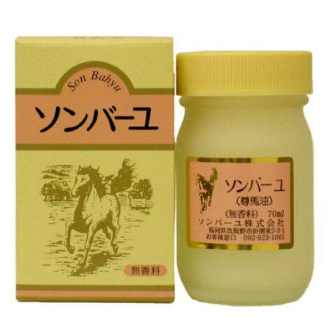 薬師堂 ソンバーユ 無香料 70ml 馬油100% 尊馬油 (定形外送料無料)