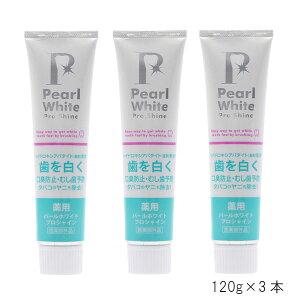 (3本セット)薬用パールホワイトプロシャインPearlwhiteProShine120g(医薬部外品)