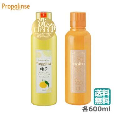 (セット)プロポリンス 柚子 600ml プロポリンス 600ml (送料無料)(RSL)