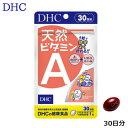 DHC 天然ビタミンA(30日分) サプリメント