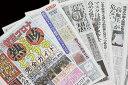 日刊ゲンダイ 保存版 「新型コロナ」特別号 定価250円+システム料、送料180円 新型コロナウイルス特集