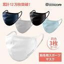 クールコアマスク3枚セット マスク冷感 冷感マスク スポーツ