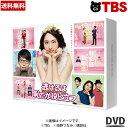 【ポイント10倍!送料無料】 / 逃げるは恥だが役に立つ DVD-BOX / 逃