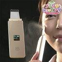 MEスマートピールNEO / ピーリング 角質 毛穴 エステ 超音波 振動 美顔器 EMS 【TBSショッピング】