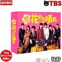 【ポイント10倍!送料無料】【TBSオリジナル特典 DVD