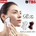 ReFa CAXA M1(リファ カッサ エムワン ) / 美顔器 ローラー フェイス 顔 頬 フェイスライン mtg 【TBSショッピング】