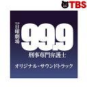 99.9 刑事専門弁護士オリジナル・サウンドトラックCD松本潤主演TBSショッピング