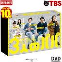 【ポイント10倍!送料無料】【DVD-BOX】 3人のパパ ...