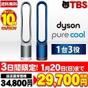 ダイソン dyson ピュアクール Pure Cool TP00 / 扇風機 空気清浄機 フィルター リモコン サーキュレーター ホワイト シルバー TP00WS アイアン サテンブルー TP00IB 涼しい 【TBSショッピング】