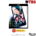 【 TBSオリジナル特典 Blu-ray 】映画 スマホを落...