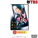【 TBSオリジナル特典 DVD 】映画 スマホを落としただ...