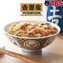 吉野家牛丼の具 ミニ/24食【レンジ湯煎併用】【TBSショッピング】