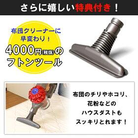 【送料無料】ダイソンサイクロン掃除機DC74MORD/【特典】フトンツール