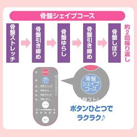 【特別価格】芦屋美整体骨盤スリム3Dエアー
