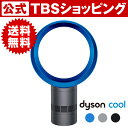 【 送料無料 】 ダイソン dyson クール cool /...